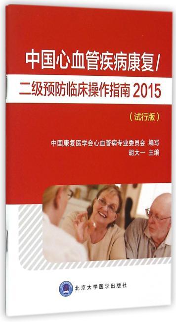 中国心血管疾病康复/二级预防临床操作指南2015(试行版)