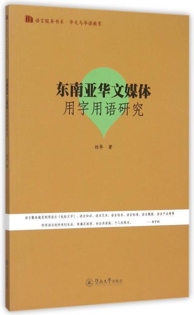 东南亚华文媒体用字用语研究