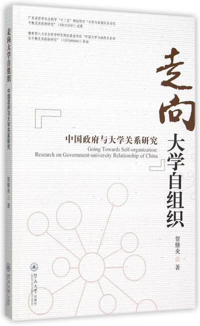 走向大学自组织:中国政府与大学关系研究