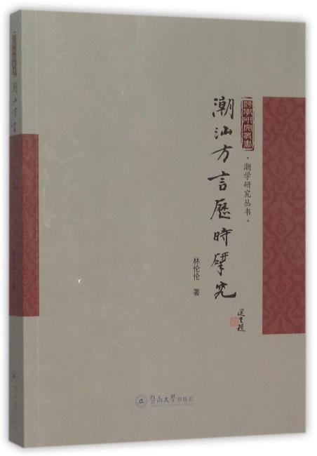 潮汕方言历时研究(潮学研究丛书)