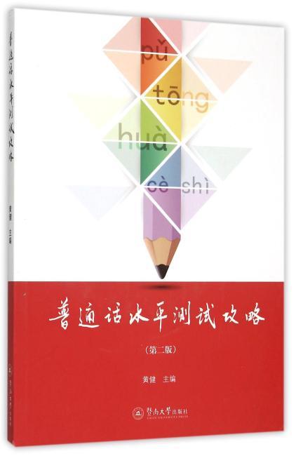 普通话水平测试攻略(第二版)