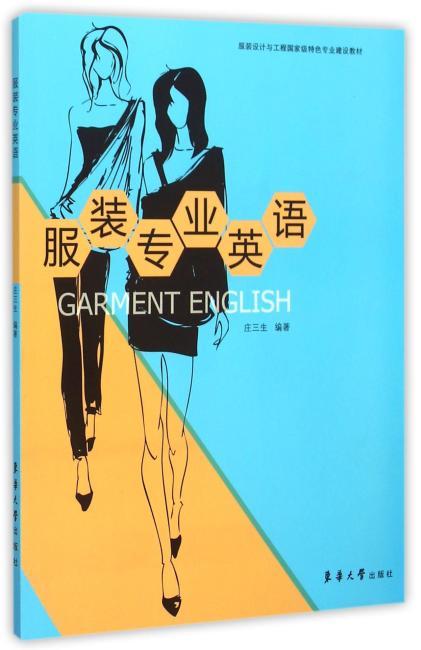 服装专业英语