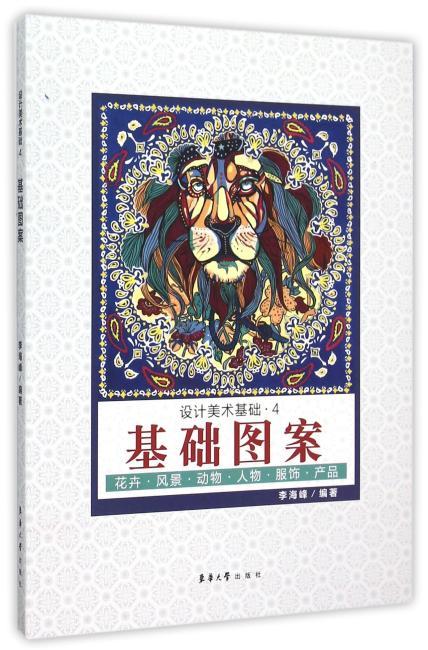 设计美术基础4·基础图案(花卉·风景·动物·人物·服饰·产品)