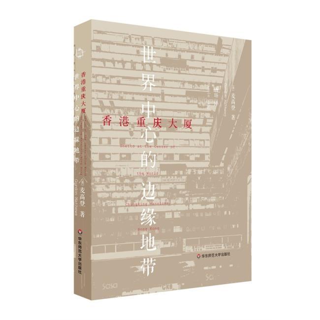 香港重庆大厦:世界中心的边缘地带
