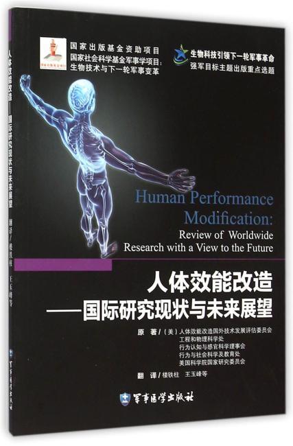 人体效能改造——国际研究现状与未来展望