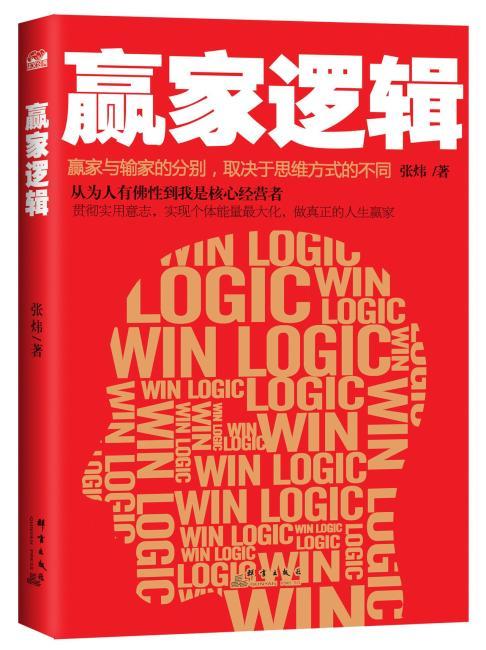 赢家逻辑:赢家与输家的分别,取决于思维方式的不同