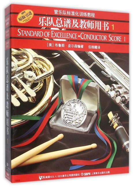 管乐队标准化教程-乐队总谱及教师用书(1)