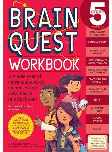 Brain Quest Workbook: Grade 5 智力开发系列:五年级练习册 ISBN9780761182788