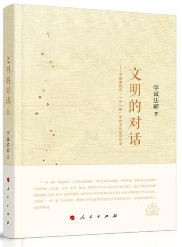"""《文明的对话——中国佛教在""""一带一路""""中的文化纽带作用》(精装全彩四色)"""