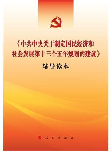 《中共中央关于制定国民经济和社会发展第十三个五年规划的建议》辅导读本(十三五规划辅导读本)