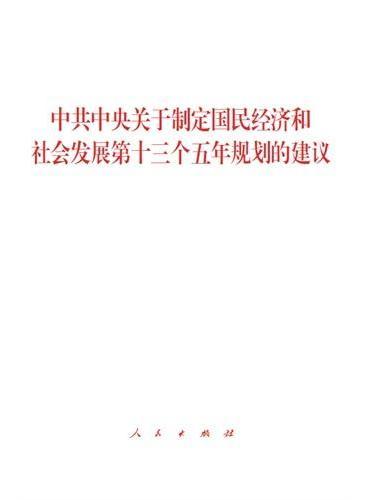 《中共中央关于制定国民经济和社会发展第十三个五年规划的建议》单行本(十三五规划单行本)