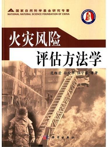 火灾风险评估方法学