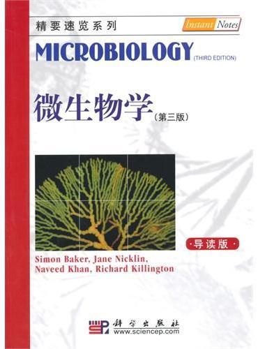 微生物学(第三版,导读本)