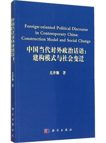 中国当代对外政治话语:建构模式与社会变迁