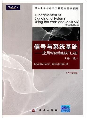信号与系统基础——应用web与matlab(第3版)(影印版)