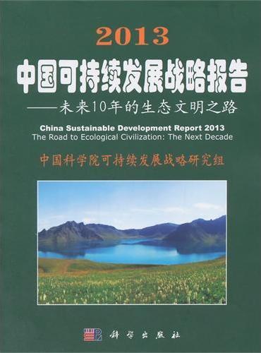 2013中国可持续发展战略报告