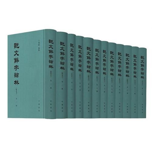 说文解字诂林(附索引)(全20册)