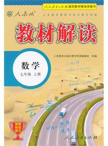 人教版 教材解读 数学 七年级上册 (人民教育出版社指定教材解读类图书)