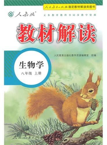 人教版 教材解读 生物学 八年级上册 (人民教育出版社指定教材解读类图书)