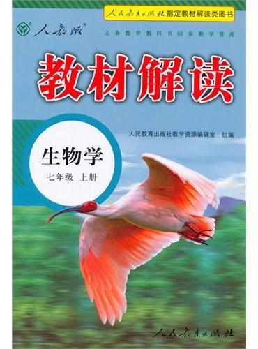 人教版 教材解读 生物学 七年级上册 (人民教育出版社指定教材解读类图书)