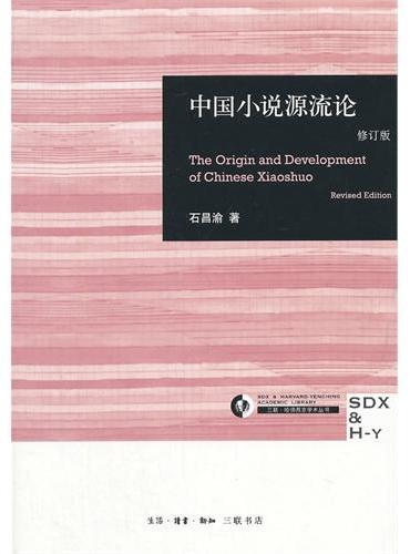 中国小说源流论