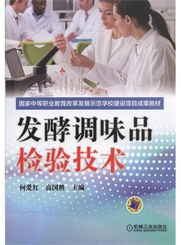 发酵调味品检验技术