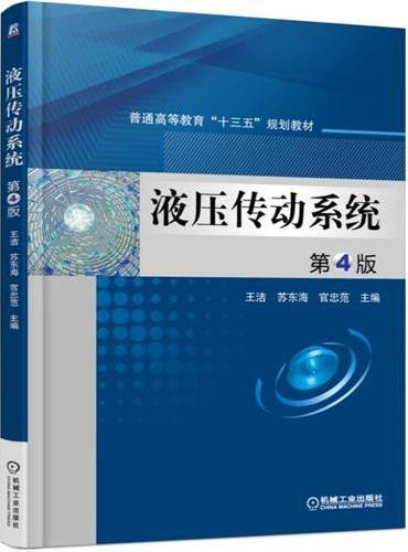 液压传动系统 第4版