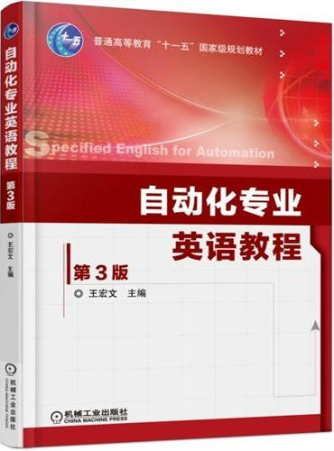 自动化专业英语教程 第3版