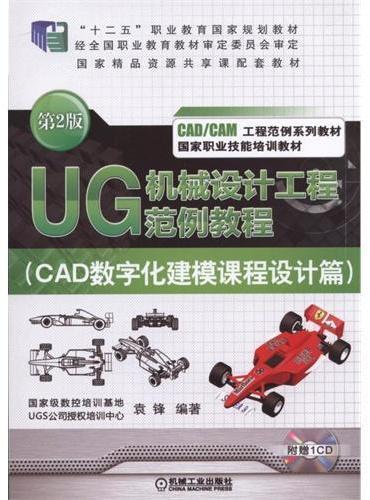 UG 机械设计工程范例教程(CAD数字化建模课程设计篇) 第2版