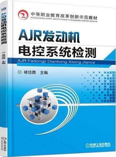 AJR发动机电控系统检测