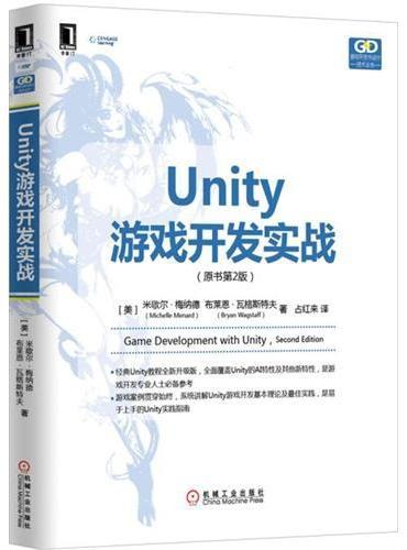 Unity游戏开发实战(原书第2版)
