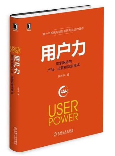 用户力:需求驱动的产品、运营与商业模式