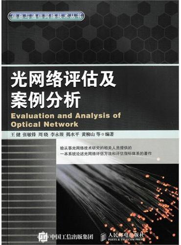 光网络评估及案例分析