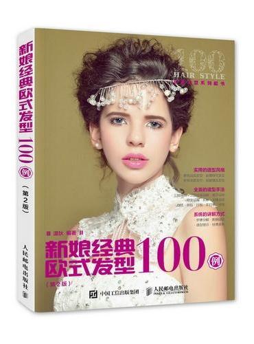 新娘经典欧式发型100例(第2版)