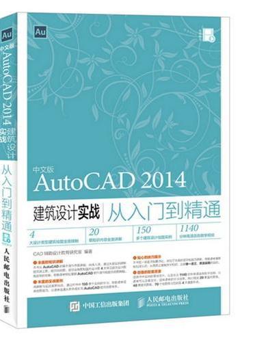 中文版AutoCAD 2014建筑设计实战从入门到精通