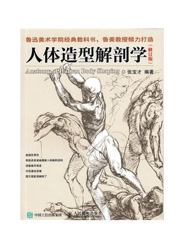 人体造型解剖学(修订版)