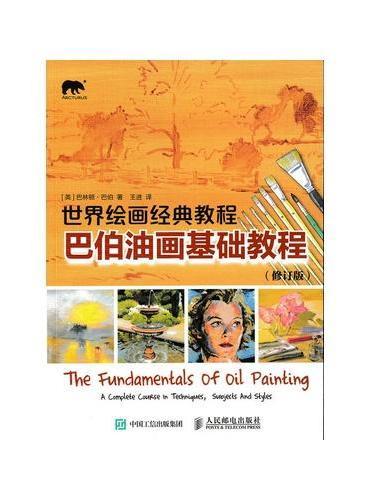 世界绘画经典教程:巴伯油画基础教程(修订版)