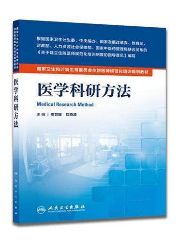 国家卫生和计划生育委员会住院医师规范化培训规划教材·医学科研方法