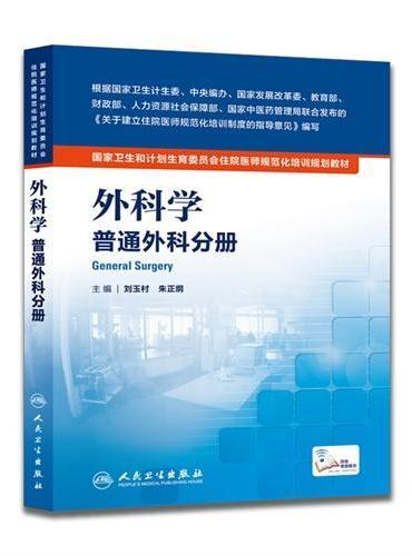 国家卫生和计划生育委员会住院医师规范化培训规划教材·外科学 普通外科分册