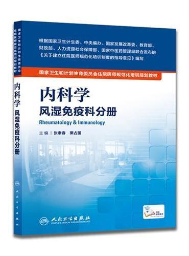 国家卫生和计划生育委员会住院医师规范化培训规划教材·内科学 风湿免疫科分册