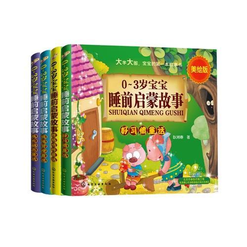 0-3岁宝宝睡前故事(套装共4册)