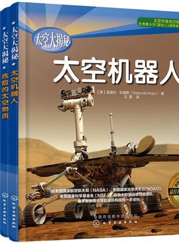 太空大揭秘:身临其境的太空之旅!(套装6册)