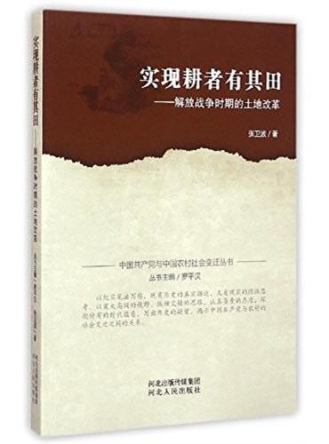 中国共产党与中国农村社会变迁丛书:实现耕者有其田