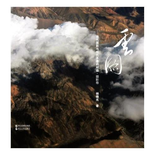 云图———当代摄影与现代水墨的对话(摄影卷)