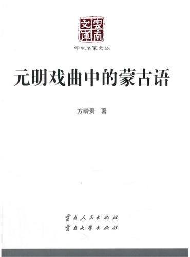 元明戏曲中的蒙古语