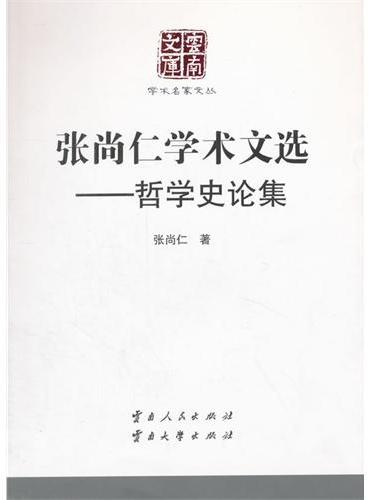 张尚仁学术文选——哲学史论集