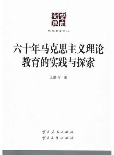 六十年马克思主义理论教育的实践与探索