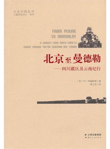 北京至曼德勒——四川藏区及云南纪行