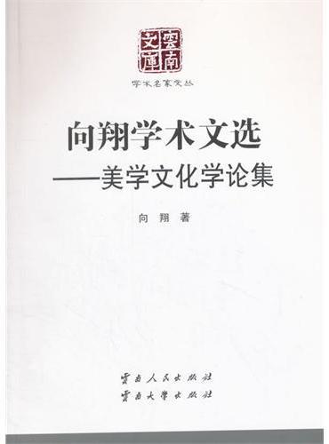 向翔学术文选——美学文化学论集