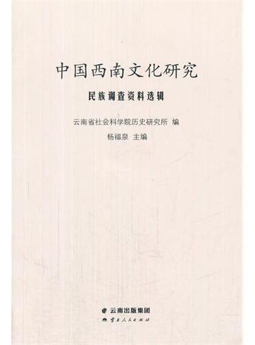 中国西南文化研究 民族调查资料选辑